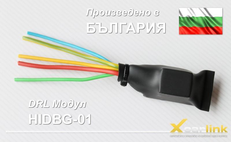 DRL Модул за Автоматични Дневни Светлини HIDBG-01